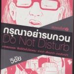 กรุณาอย่ารบกวน Do Not Disturd