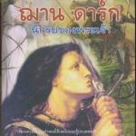 Joan' of Arc The Warrior of God ฌาน ดาร์ก นักรบของพระเจ้า