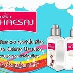 หัวเชื้อ Bhaesaj 50 ml. ขาวเร็วกว่าถึง 5 เท่า