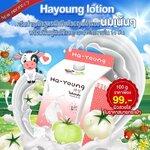 โลชั่น ฮายัง โลชั่นน้ำนมสูตรเข้มข้น Ha-Young Lotion 100 g