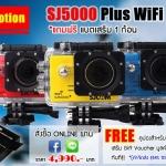 SJCAM SJ5000+ Plus Wifi แถมฟรี แบตเสริม 1 ก้อน