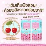 Mojii Cherry Serum โมจิ เชอร์รี่ เซรั่ม สูตรพิเศษ