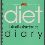 diet ไม่เหลือบ่ากว่าแรง diary