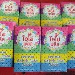 OMO PLUS Soap Mix Color สบู่โอโม่พลัส สบู่ 5 สี ขาว! ท้าพิสูจน์ในก้อนเดียว