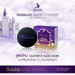 Babalah Oil Control & UV 2 Way Cake Magic Powder SPF20 แป้งผสมรองพื้นบาบาร่า สูตรใหม่ ควบคุมความมัน กันน้ำ กันเหงื่อ ติดทนนาน ไม่เป็นคราบ