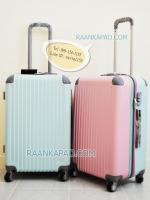 กระเป๋าเดินทางสไตล์เกาหลี ทูโทน ด้านหน้าสีชมพู ไซส์ 24 นิ้ว
