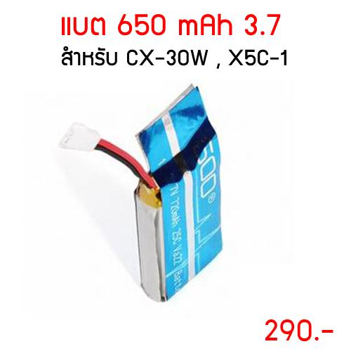 แบต 650 mAh 3.7V สำหรับ CX-30W, X5C-1, H9D