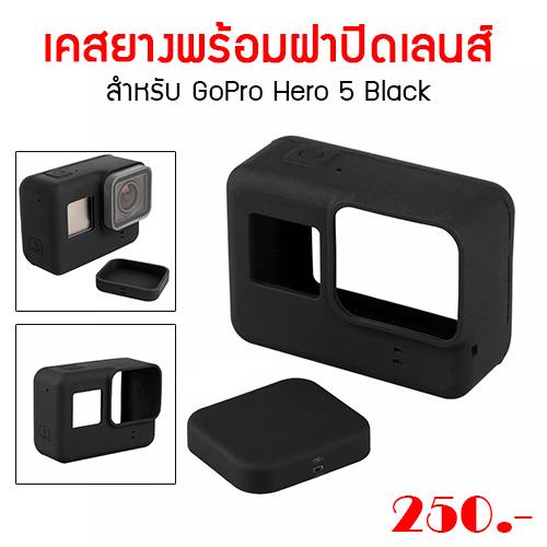 เคสยางพร้อมฝาปิดเลนส์ สำหรับ GoPro Hero 5 Black