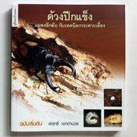หนังสือด้วงปีกแข็ง แมลงลึกลับกับเทคนิคการเพาะเลี้ยง