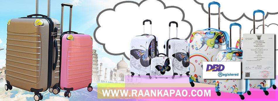 กระเป๋าเดินทางราคาถูก กระเป๋าเดินทางล้อลากPC กระเป๋าเดินทางล้อลากไฟเบอร์ และกระเป๋าเป้เดินทาง By RaanKapao.com