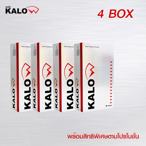 KALOW (KALO) แกลโล 4 กล่อง ราคา 4,400 บาท แถมดีท๊อก 4 ซอง