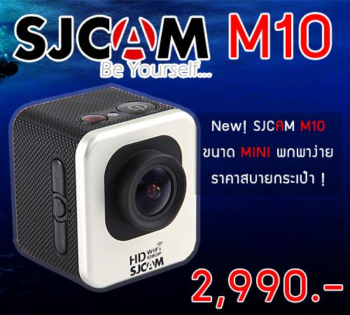 SJCAM M10 รุ่นใหม่ล่าสุด จิ๋วแต่แจ๋วกว่าเก่า