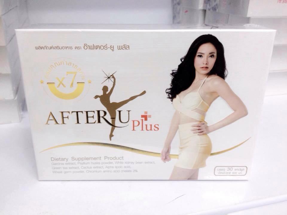 After-U Plus อ๊าฟเตอร์-ยู พลัส เพิ่มสูตรพิเศษ เพื่อให้เหมาะสำหรับ คนที่ดื้อยาและลดยาก