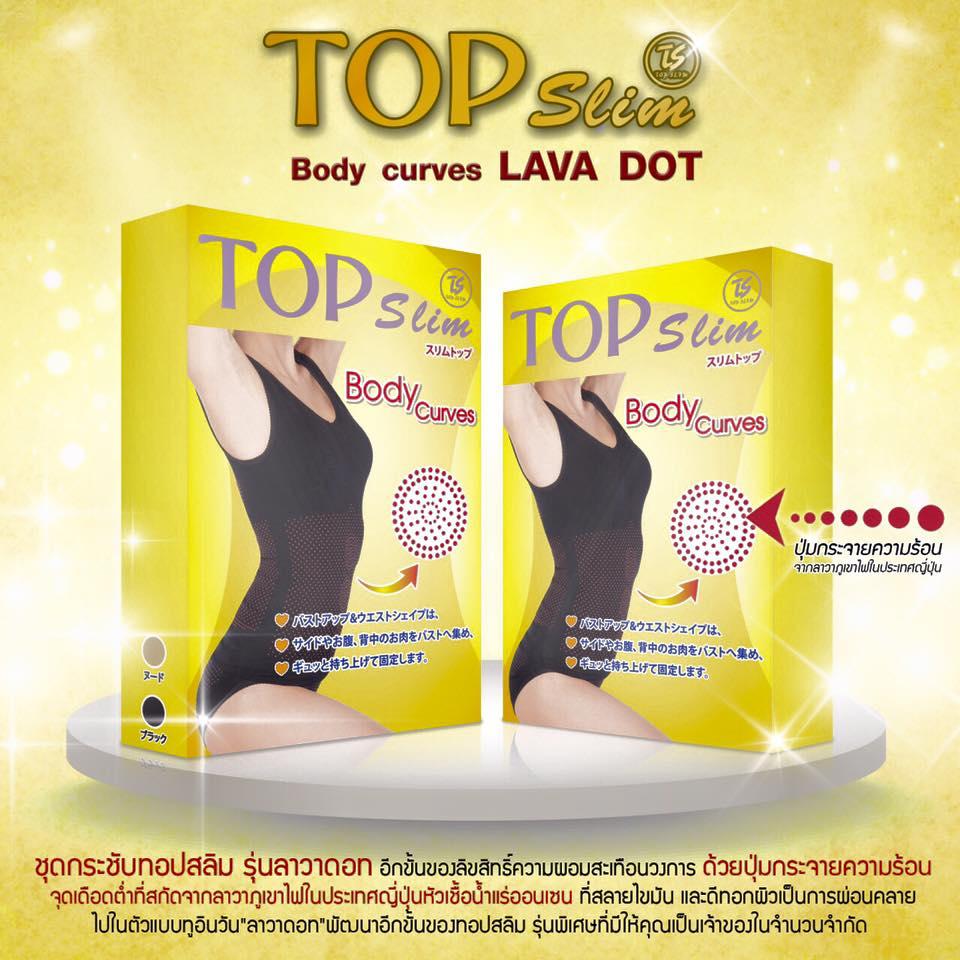Top Slim Body Curves LAVA DOT ชุดกระชับสัดส่วน บอดี้ เคิร์ฟ ลาวา ดอท เผาผลาญ เบิร์นนิ่ง หุ่นสวย ไม่ต้องรอ