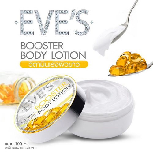 Booster Body Lotion By EVE'S วิตามินเร่งผิวขาว