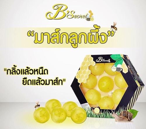 B'secret Golden Honey Ball มาส์กลูกผึ้ง สบู่กึ่งมาส์กดีท็อกซ์ผิว กลิ้งแล้วหนืด ยืดแล้วมาส์ก