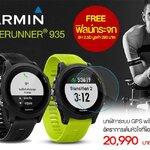 Forerunner® 935