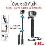 ไม้ยางเซลฟี่ กันน้ำ สำหรับ GoPro, SJCAM, Yi(ใช้ตัวแปลง)