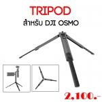 DJI OSMO Tripod