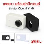 เคสยาง สำหรับ Xiaomi Yi 4K พร้อมฝาปิดเลนส์