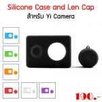 Silicone Case and Len Cap Yi Camera สำหรับ Yi Camera
