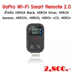 GoPro Wi-Fi Smart Remote 2.0 สำหรับ HERO4 Black, HERO4 Silver, HERO4 Session, HERO3+, HERO3, HERO+ LCD, HERO+