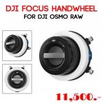 DJI FOCUS HANDWHEEL สำหรับ DJI OSMO