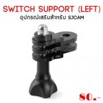 Switch Support (left) อุปกรณ์เสริมสำหรับ SJCAM