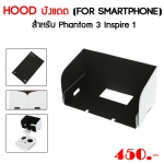 Original Hood for Phantom 3 and Inspire1(Smartphone)