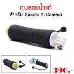 ทุ่นลอยน้ำแท้ สำหรับ Xiaomi Yi Camera