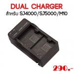 Dual Charger ที่ชาร์จแบตแบบ Dual สำหรับ SJCAM SJ4000, SJ5000