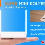 Mi Super Mini Router