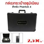 กล่องกระเป๋าอลูมิเนียม สำหรับ DJI Phantom 4