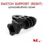 Switch Support (right) อุปกรณ์เสริมสำหรับ SJCAM