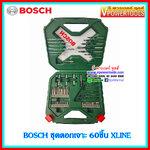 BOSCH X-Line บ๊อช ชุดดอกเจาะ 60ชิ้น