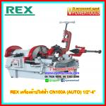 "REX CN100A ต๊าปไฟฟ้า (ออโต้) 1/2""-4"""