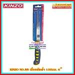 KINZO #88 เลื่อยฝ้า 6นิ้ว (150มม. )