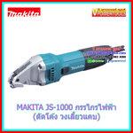 MAKITA JS-1000 กรรไกรไฟฟ้า(ตัดโค้ง วงเลี้ยวแคบ) 1.0มม 380วัตต์