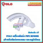 POLO เครื่องดัดท่อ ( สำหรับดัดท่อทองแดง และอลูมิเนียม )