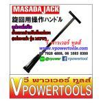 MASADA M-1000 มาซาด้า ด้ามลากสำหรับล้อแม่แรง จากญี่ปุ่นแท้