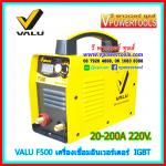 VALU F500 วาลู เครื่องเชื่อม อินเวอร์เตอร์ IGBT 20-200A 220V.