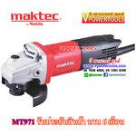 "MAKTEC MT971 เครื่องเจียร์ 4""(100mm) 850w. สวิทซ์ท้าย (วัตต์สูง รอบเร็ว) *โปรโมชั่นเดือนธันวาคม 2560*"