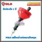 POLO GQ-38S-3/GQ-50S-2/GQ-50S-4 เครื่องล้างท่อแบบมือหมุน