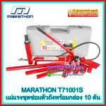 MARATHON T71001S เเม่แรงชุดซ่อมตัวถังพร้อมกล่อง 10 ตัน