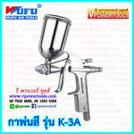 WUFU K-3A กาพ่นสี (ใช้ลม) กาบน (100มล.)