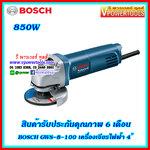 "BOSCH GWS-8-100CE เครื่องเจียร 4"" สวิตช์หลัง 850W ปรับรอบได้"