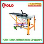 """POLO TS315A โต๊ะเลื่อยวงเดือน 12"""" รู30มม. (ไม่รวมใบเลื่อย)"""