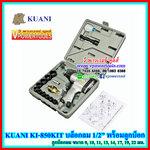 """KUANI KI-850KIT บล็อกลมกระแทก 1/2"""" พร้อมลูกบ็อก ROCKING DOG ไต้หวัน"""
