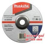 """MAKITA A-80949 แผ่นขัดเหล็ก (แผ่นเจียร์หนา) 7""""x6มม. แท้ 10pcs/กล่อง"""