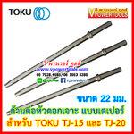 TOKU ก้านต่อหัวดอกเจาะและหัวเพชร สำหรับสว่านเจาะหิน TOKU รุ่น TJ-15, TJ20